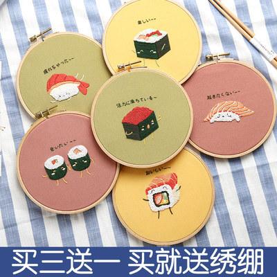 刺繡diy手工制作壽司材料包自繡衣服成人初學創意布藝送男友禮物