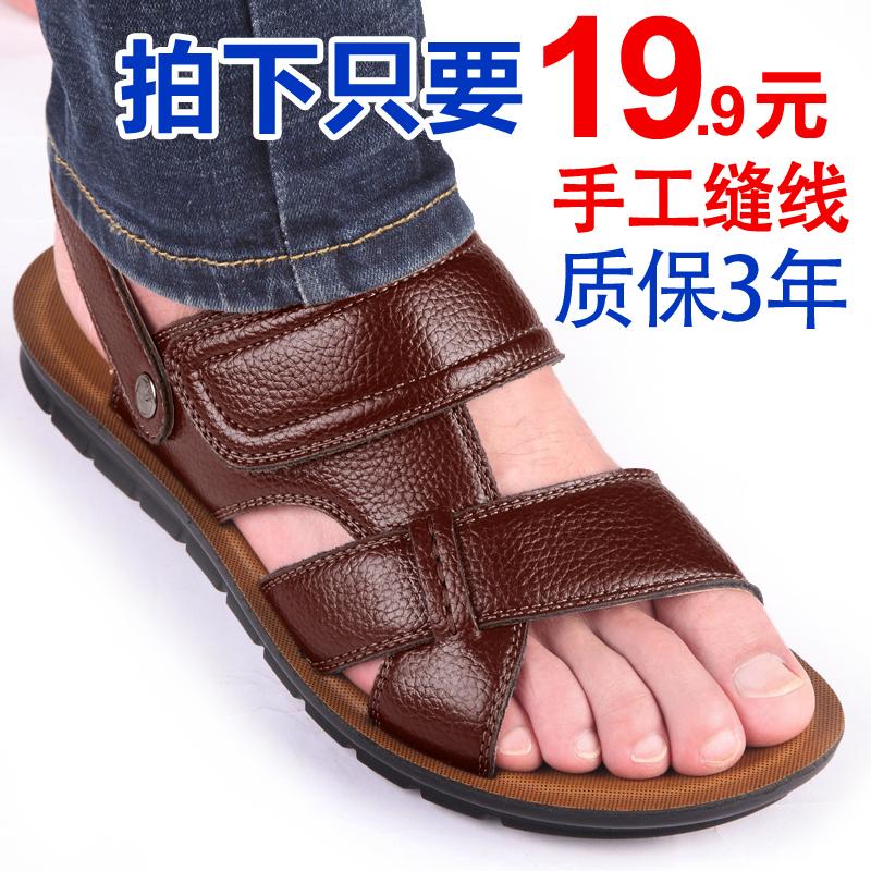 凉鞋男士凉拖鞋2019新款夏季透气防滑沙滩鞋室外一字拖鞋男潮韩版