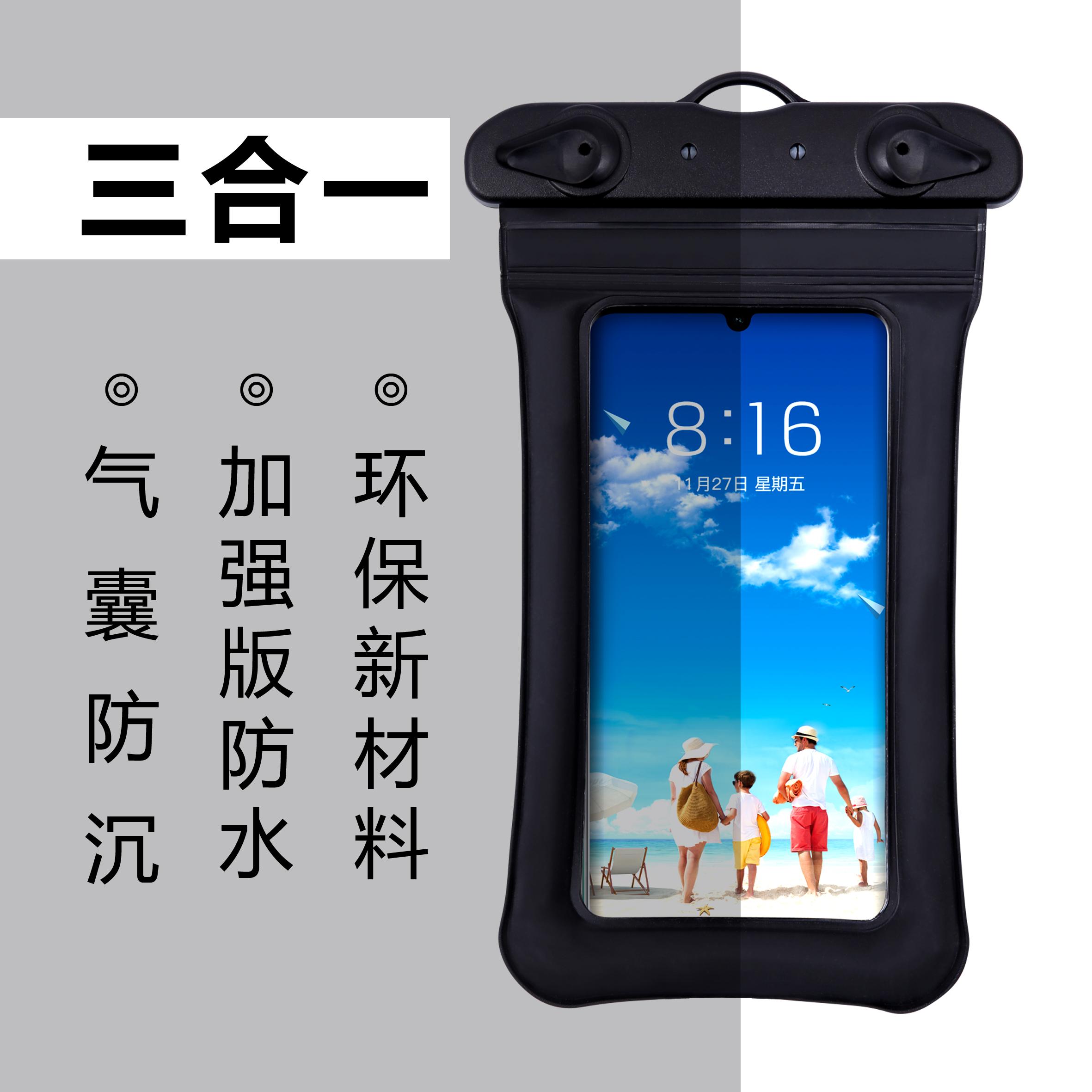 手机防水袋漂流触屏通用游泳防雨壳防尘包苹果华为小米OV外卖骑手7.80元包邮