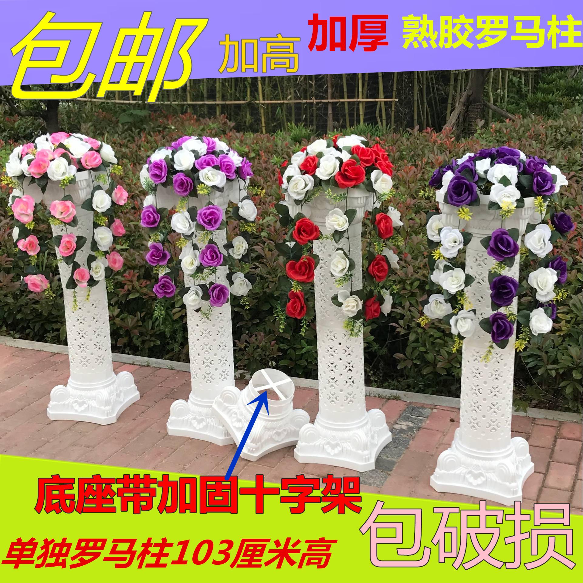 Свадьба реквизит римские колонны привел новый пирсинг римские колонны открытый деятельность праздновать код ведущий дорога корзины свадьба цветок колонка