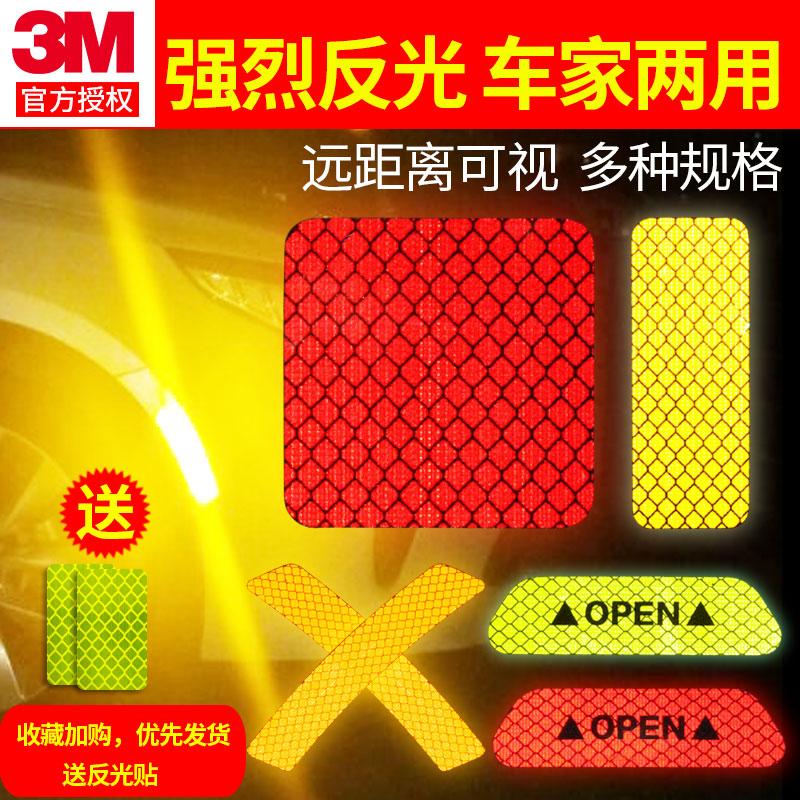 3M反光贴开门贴夜光警示车身创意个性车贴纸划痕遮挡汽车装饰车贴