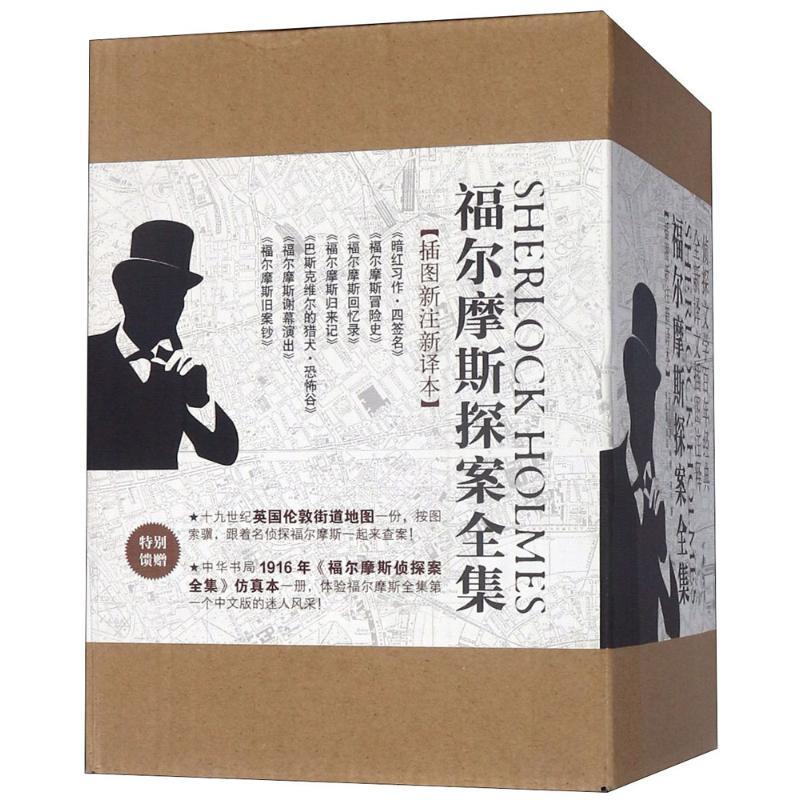 【领券更优惠】福尔摩斯探案全集(插图新注新译本)(全7册) (英)亚瑟·柯南·道尔(Arthur Conan Doyle