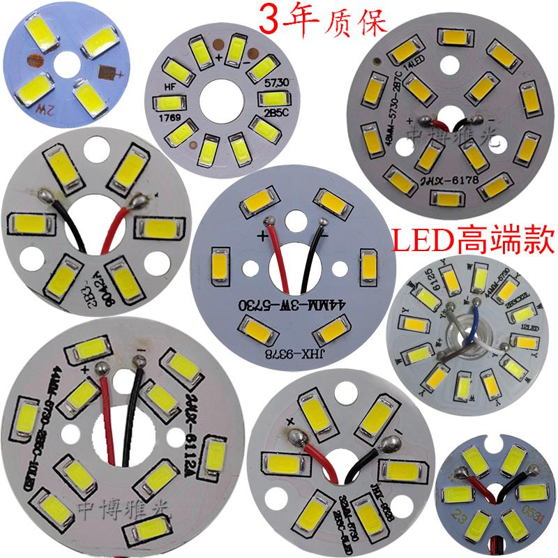 led貼片光源 圓形超高亮3w5W燈板燈芯配件5730燈珠水晶燈吸頂燈片