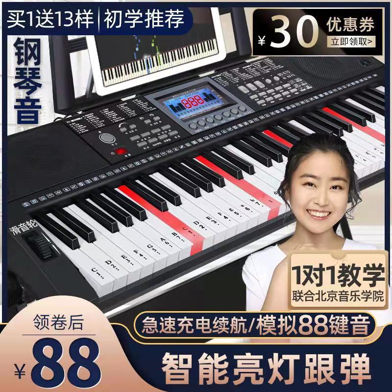 智能便携式电子琴充电家用初学者儿童成年人61键盘幼师专业电钢88