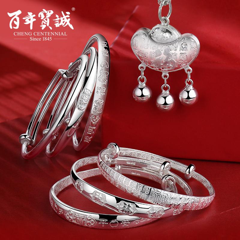 百年宝诚婴儿银手镯纯银一对儿童宝宝满月礼物女小孩长命锁银饰品