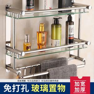 卫生间置物架壁挂浴室双层玻璃毛巾架免打孔2层3层不锈钢卫浴用品