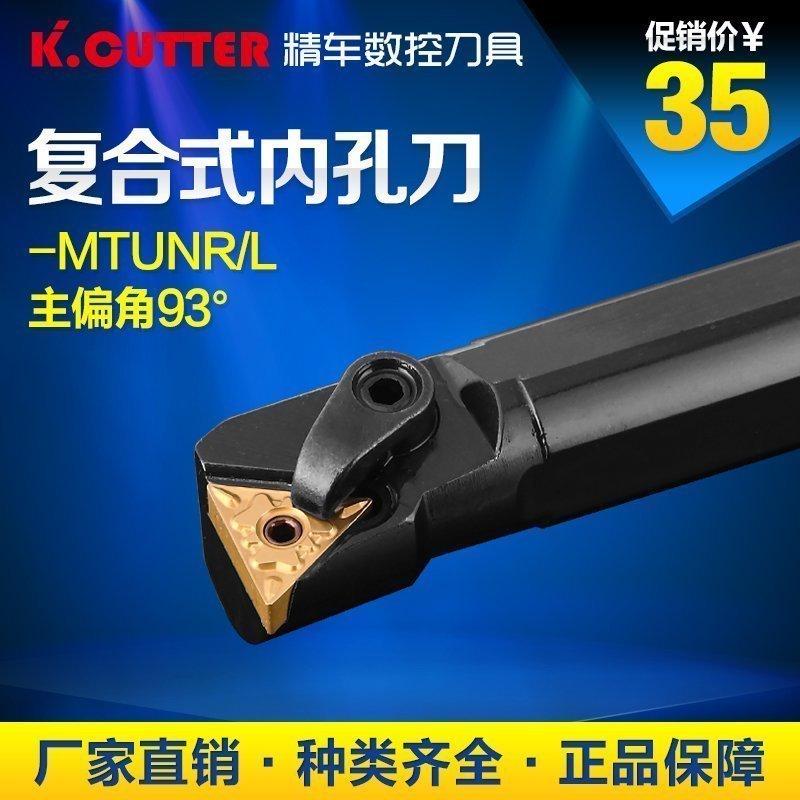 内孔车床刀杆93度S20R/S25S-MTUNR16内圆镗孔 刀具三角数控车刀杆