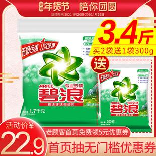 碧浪洗衣粉1.7kg自然清新大袋大包家庭实惠装家用促销旗舰店正品