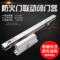 Fire door linkage Door-closure device fire electric often open stainless steel office aisle power outage release chute electromagnetic