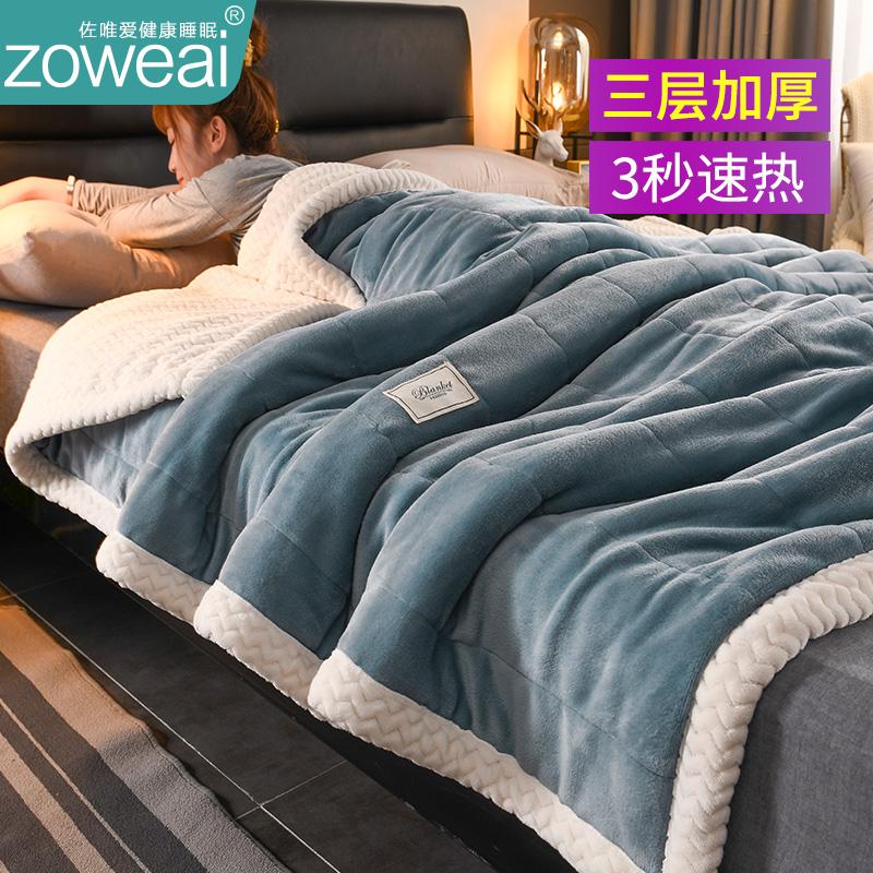 三层毛毯被子加厚羊羔绒双层法兰绒床单珊瑚绒冬季保暖沙发盖毯子