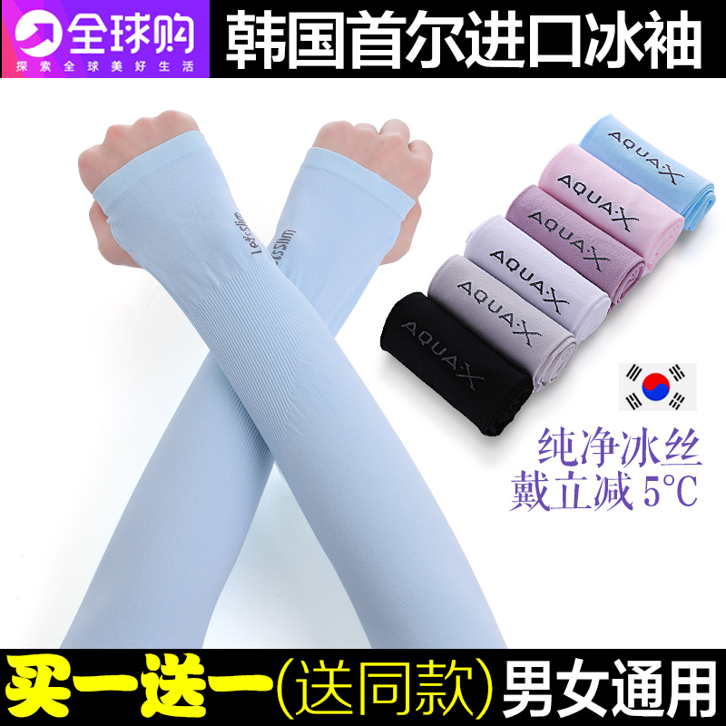 South Korea Aqua summer ice sleeve sun proof gloves for men and women long ice silk sleeves driving arm sleeves
