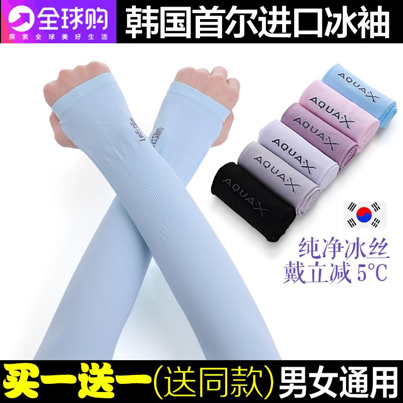 韩国AQUA夏季冰袖防晒手套男女防紫外线长款冰丝袖套开车手臂套袖
