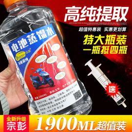 汽车电动车电瓶补充液蓄电池通用工业蒸馏水电解液修复液去离子水图片