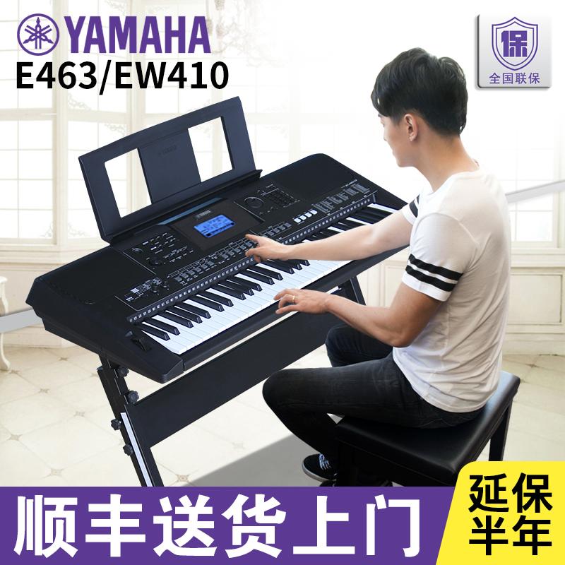 雅马哈电子琴成人61键/76键家用psr-e463/ew410初学入门453升级款