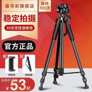 领2元券购买三脚架单反便携摄影佳能富士录手机