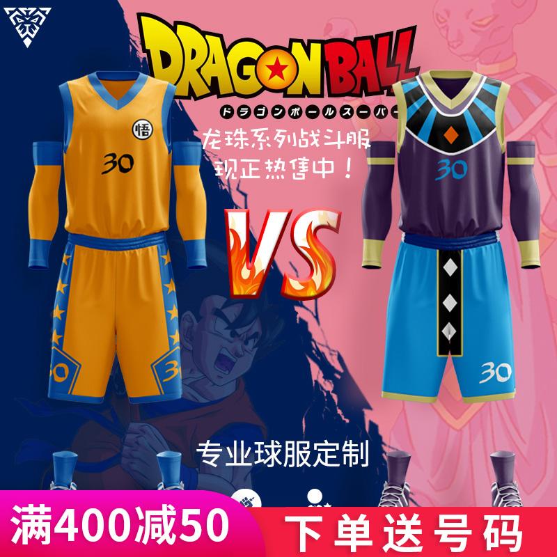定制套装儿童龙珠个性篮球篮球服满319.00元可用221元优惠券