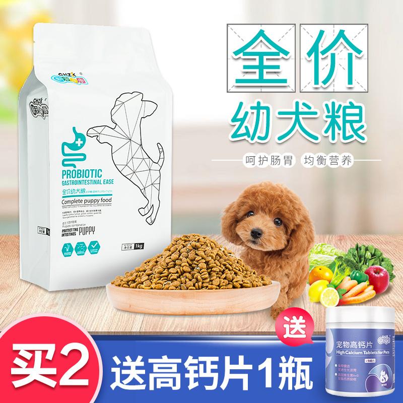 幼犬狗粮泰迪全价幼犬粮全通用型券后35.90元