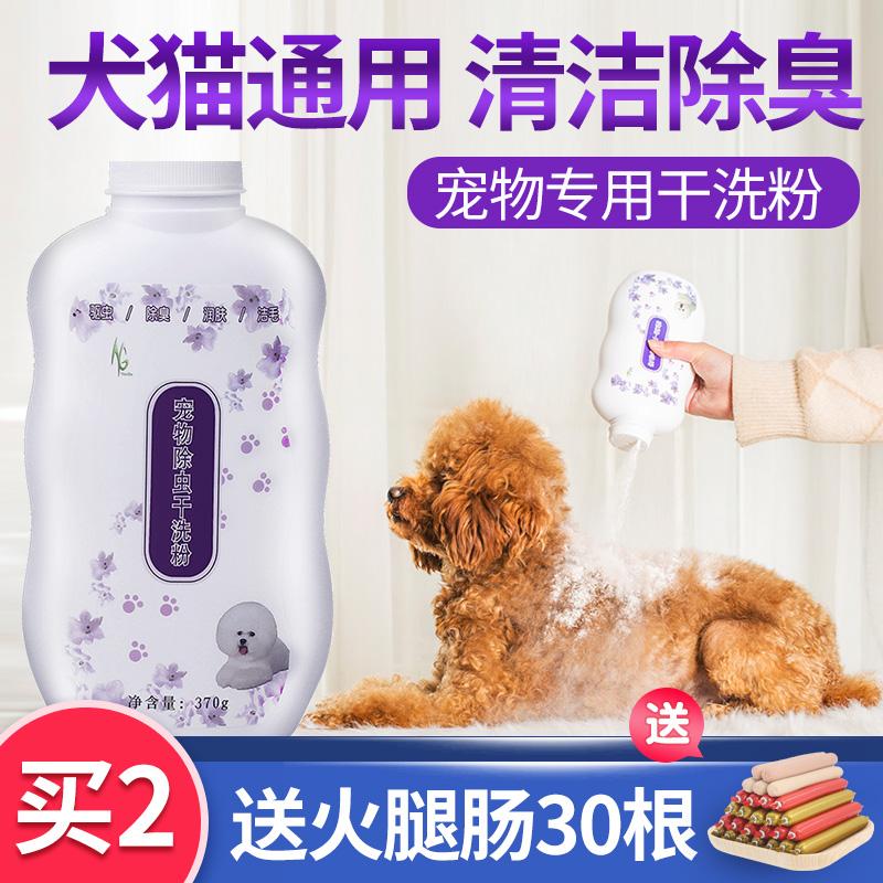 狗狗洗澡干洗粉幼犬免洗除臭杀菌宠物用品猫咪幼猫泰迪专用爽身粉
