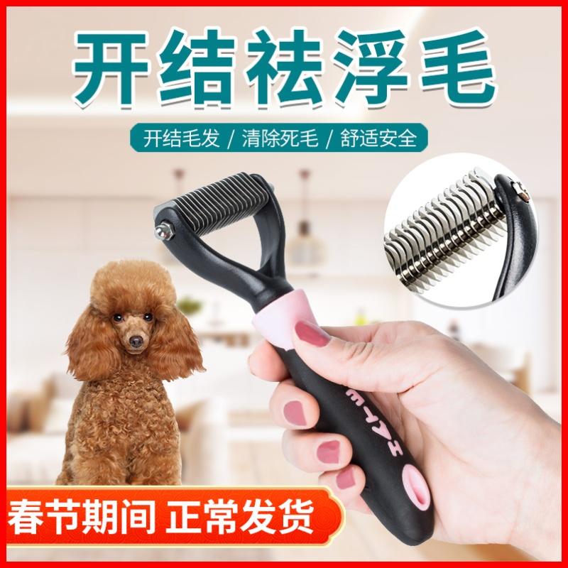 狗狗梳子泰迪蓬松专用梳毛去毛开结刀比熊金毛洗澡用品宠物开结梳
