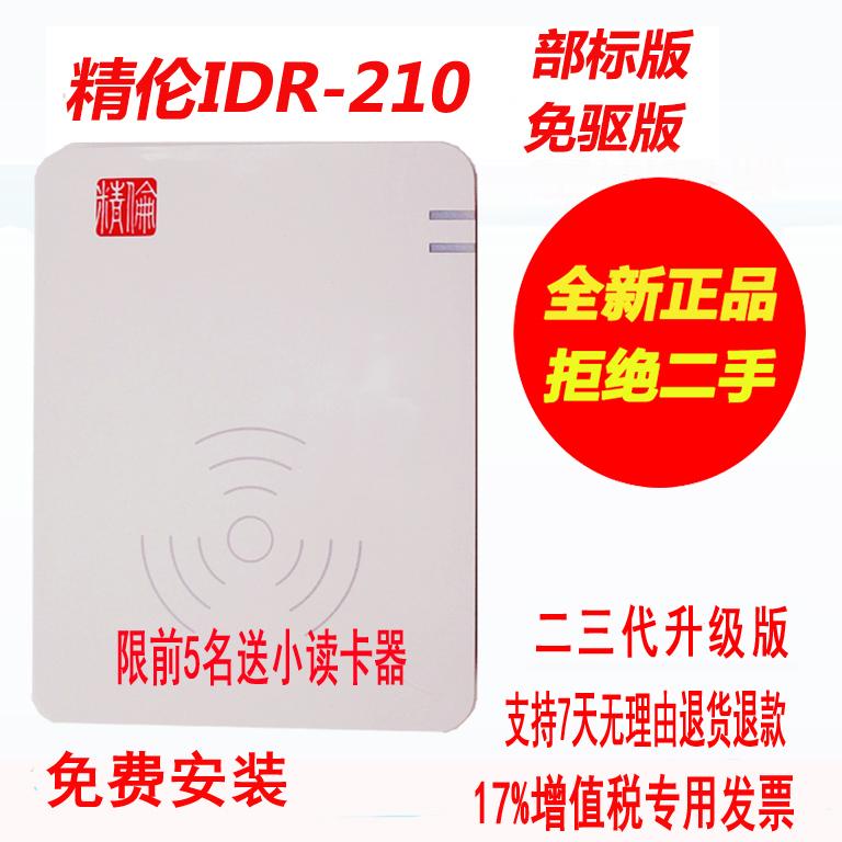 Хорошо отношения IDR210 читать устройство хорошо отношения idr-210 избежать привод модель знак двадцать три поколение личность сертификат читать card reader