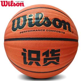 威尔胜虎扑jrs正品识货室内pu篮球