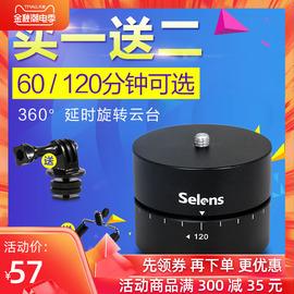 selens 单反相机Gopro微单360度自动旋转云台延时摄影定时器全景接片拍摄 hero7/6/5配件 手机稳定器