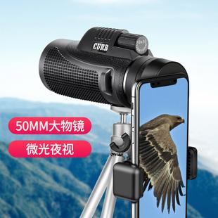 单筒望远镜高倍高清小型户外便携夜视一万米专业级专业手机望眼镜
