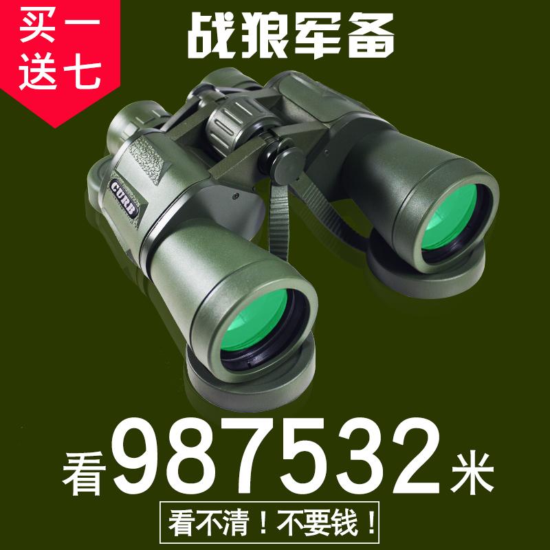 军备特种兵双筒望远镜高清高倍非红外夜视狙击瞄准人体透视手机用