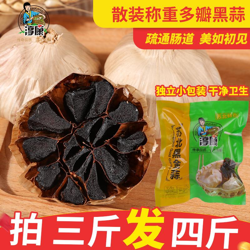 淳康多瓣黑蒜500克包邮发酵黑蒜头独立包装黑大蒜出口级大蒜头