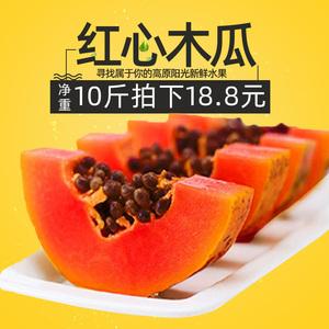 【拍下仅需18.8元】云南红心牛奶木瓜10斤装应季新鲜水果批发包邮
