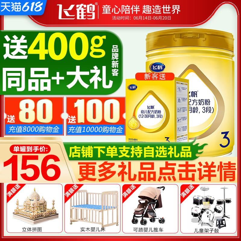 【旗舰店官网】飞鹤奶粉飞帆3段呵护婴幼儿牛奶粉三段900g克罐装