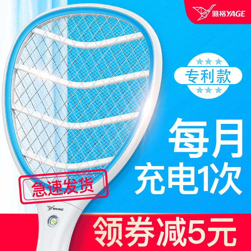 雅格电蚊拍充电式家用超强力锂电池加大网面灭蚊拍电苍蝇拍蚊子拍
