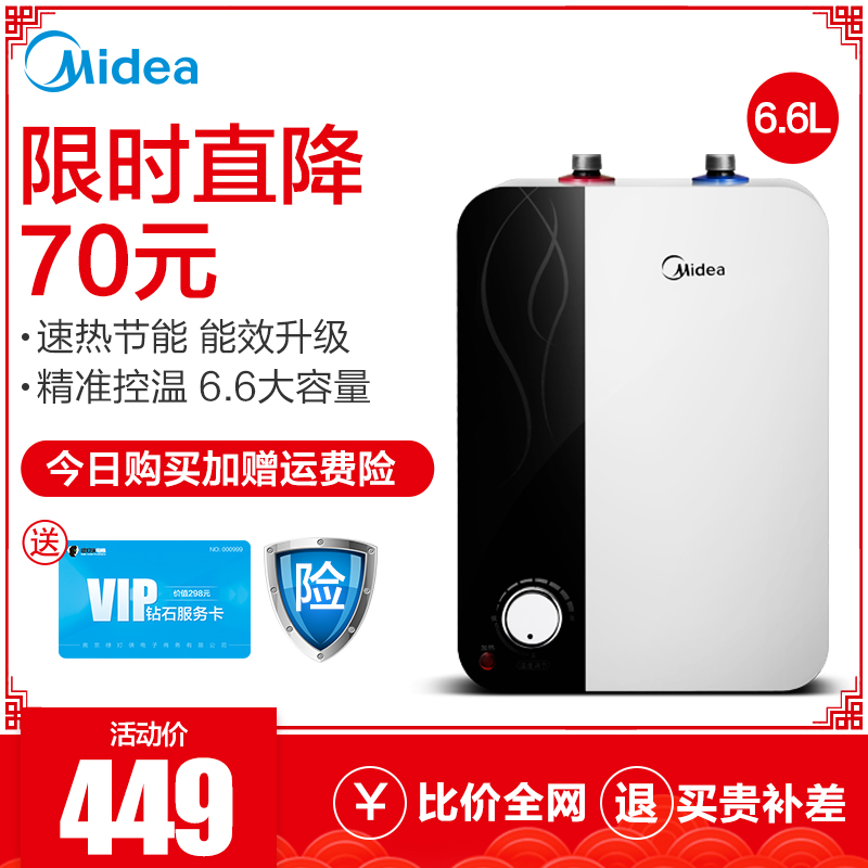 Midea/美的 F6.6-15A(S)厨宝小型即热储水式家用厨房热水宝6.6L
