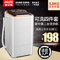 公斤宿舍高温风干小型迷你6.55全自动洗衣机家用大容量波轮7.5KG