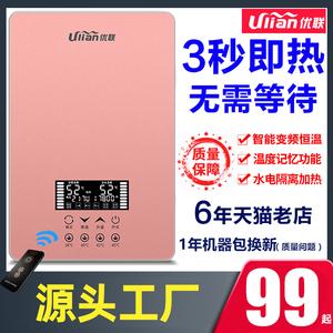 优联家用即热式电热水器小型快速淋浴热洗澡智能小厨宝恒温6050W