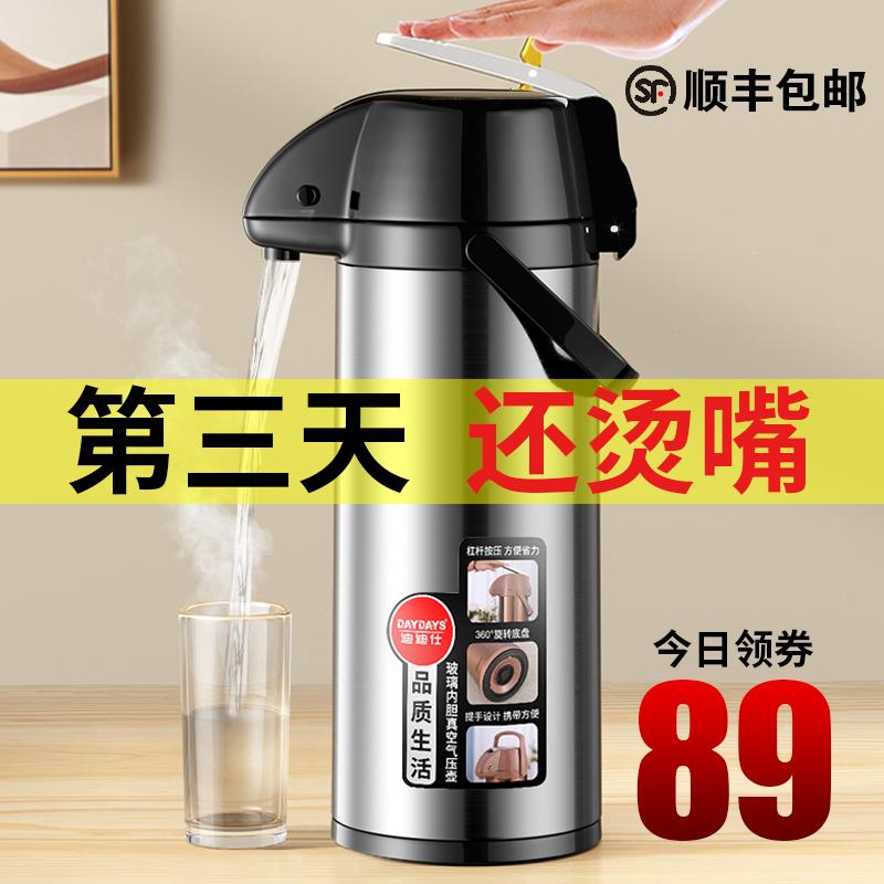 按压式热水瓶保温水壶大容量保温瓶气压式热水壶开水瓶家用暖壶淘宝优惠券