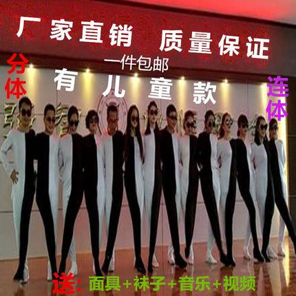 黑白腿舞蹈服演出服装视觉错觉连体裤男装俄罗斯年会搞怪搞笑服装