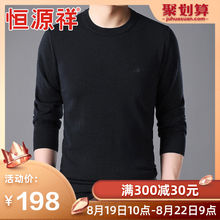 Hengyuanxiang Men's Woollen Sweater Round-collar Mid-aged Men's Wear Long-sleeved Sleeve Sweater Men's Bottom Knitted Sweater Thin in Autumn and Winter