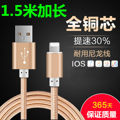 Wholesale iPhone6 ​​data lines lengthened 5 6s 5s Apple phone charging cable is 7P8P six 6Plus ipad4 line