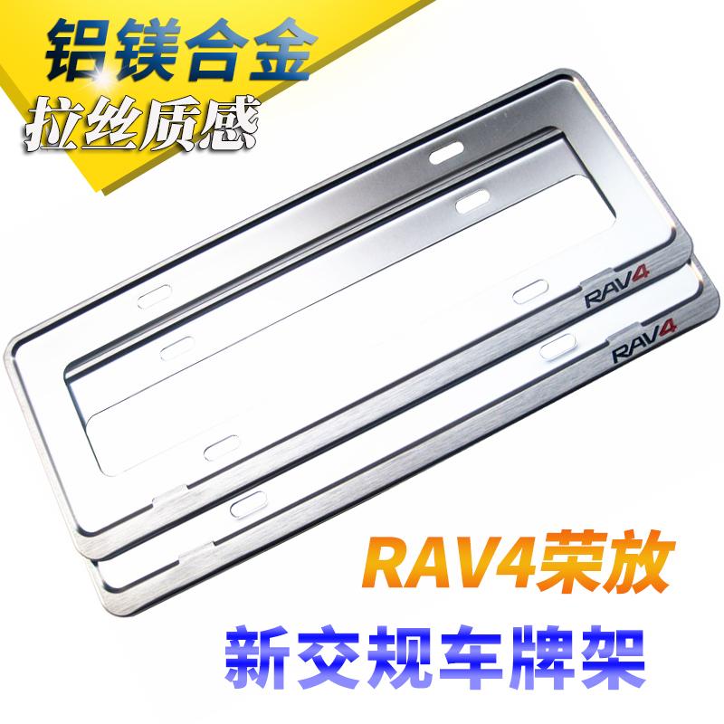 适用16-18款丰田荣放RAV4车牌架RAV4牌照框RAV4车牌边框改装配件