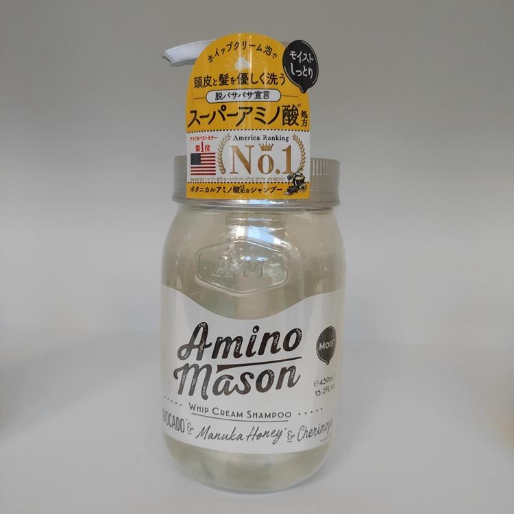 日本amino mason氨基酸洗发水滋润款控油无硅油修复干枯改善毛躁优惠券