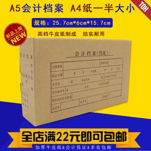 电脑凭证盒6厘米会计凭证盒6cm牛皮纸档案盒加厚无酸纸凭证盒