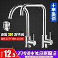 厨房水龙头家用304不锈钢冷热水洗菜盆水槽单冷龙头洗碗池