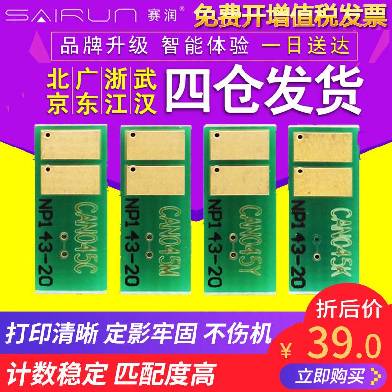 赛润 适用惠普CF530A芯片hp 205A M154 M154a M181 181fw M180 180N 易加粉 英文欧美版 港版 MFP打印机芯片,可领取2元天猫优惠券