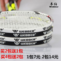 Weber Pat head protection sticker Border Feather line protection sticker Badminton racket wear-resistant PU thickening line anti-paint