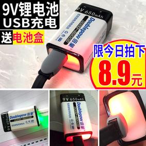 9v充电大容量6f22usb9v 9锂电池