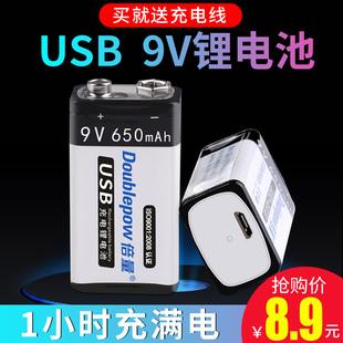倍量 9v伏锂电池大容量可USB充电万用表吉他话筒仪表仪器6F22锂电价格