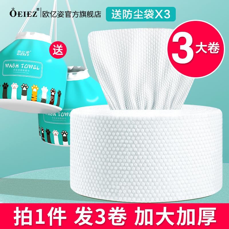 【薇垭推荐】3卷装|一次性洗脸巾