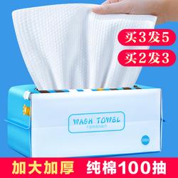 【买二送一】纯棉一次性洗脸巾10