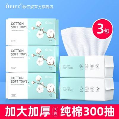 欧亿姿洗脸巾一次性纯棉洗面擦脸斤洁面巾纸抽取式无菌卸妆棉柔巾